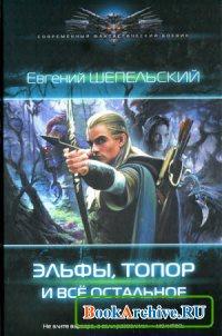Книга Эльфы, топор и все остальное