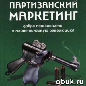Книга Хэнли Пол - Партизанский маркетинг - победа малыми силами (аудиосеминар)