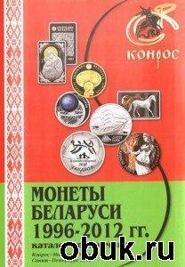 Книга Монеты Беларуси 1996-2012 гг.