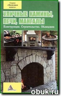 Книга А. Огарев - Уличные камины, печи, мангалы