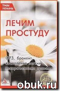 Книга О. Кунаева - Лечим простуду, ОРЗ, бронхит, воспаление легких лекарственными травами
