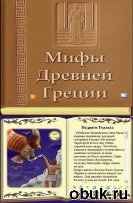 Журнал Мифы Древней Греции. Мифологический словарь