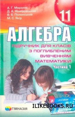 Книга Мерзляк А.Г. - Алгебра 11 клас