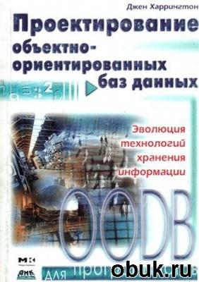 Книга Проектирование объектно-ориентированных баз данных