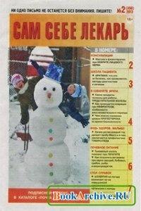 Журнал Сам себе лекарь №2 2013.
