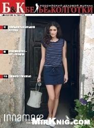 Журнал Белье и колготки №38 2012