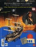 Журнал Собери «Черную Жемчужину» №69 2013