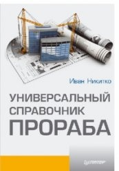 Книга Универсальный справочник прораба