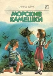 Книга Морские камешки