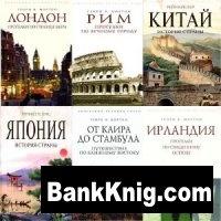 """Книга """"Биографии Великих Стран"""" в 26 книгах fb2, djvu 83,9Мб"""