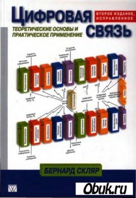 Книга Цифровая связь. Теоретические основы и практическое применение
