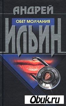 Аудиокнига Андрей Ильин - Обет молчания (Аудиокнига)