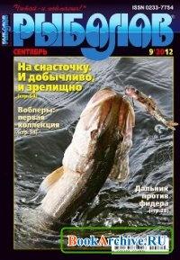 Журнал Рыболов № 9 2012.