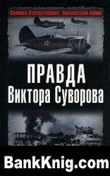 Книга Правда Виктора Суворова. Переписывая историю Второй Мировой fb2 1,27Мб