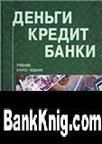Книга Деньги. Кредит. Банки. Учебник для вузов pdf 33Мб