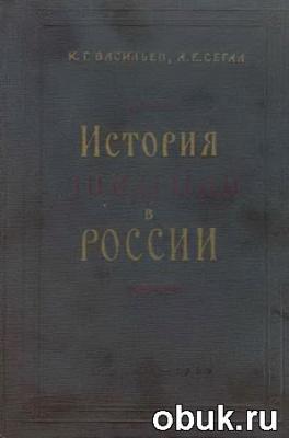 История эпидемий в России