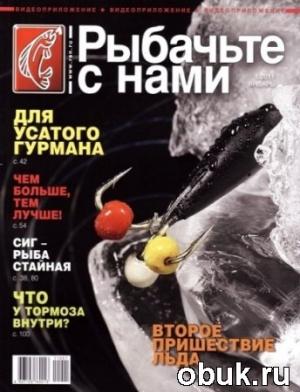 Книга Рыбачьте с нами №1 (январь 2011)