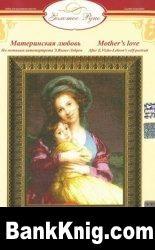 Журнал Золотое руно МК-002. Материнская любовь jpg 51,5Мб