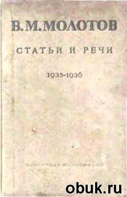 Книга В.М.Молотов. Статьи и речи. 1935-1936
