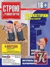 Журнал Строю и ремонтирую №1 2013