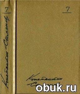 Книга Симонов К. - Собрание сочинений в десяти томах. Том 7