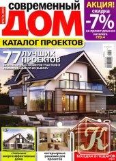 Книга Современный дом. Каталог проектов №1 (2012)
