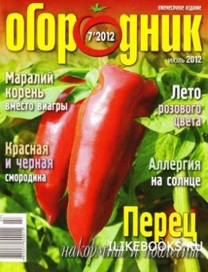 Журнал Огородник №7 (июль 2012)