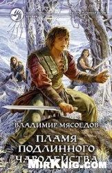 Книга Пламя подлинного чародейства