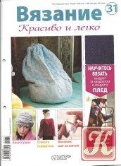 Книга Вязание. Красиво и легко! №31 2012