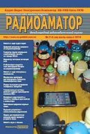Книга Журнал: Радиоаматор №7-8 (248) (июль-август 2014)