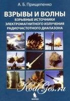 Книга Взрывы и волны. Взрывные источники электромагнитного излучения радиочастотного диапазона