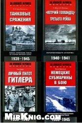 Книга За линией фронта. Мемуары. Книжная серия в 62 томе