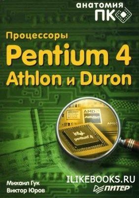 Книга Гук М., Юров В. - Процессоры Pentium 4, Athlon и Duron