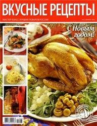 Журнал Вкусные рецепты №11 2011
