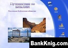 Книга Путешествие по Библии