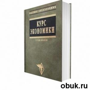 Книга Курс экономики