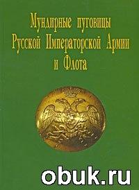 Книга Мундирные пуговицы Русской Императорской Армии и Флота