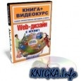 Web-дизайн с нуля (книга + видеокурс)