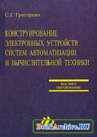 Книга Конструирование электронных устройств систем автоматизации и вычислительной техники.