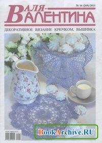 Журнал Валя-Валентина № 16 2011.