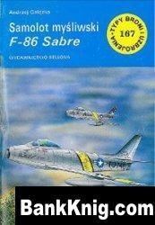 Книга Samolot mysliwski F-86 Sabre [Typy Broni i Uzbrojenia 167]