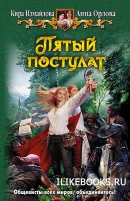 Книга Измайлова Кира, Орлова Анна - Пятый постулат