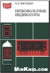 Книга Низковольтные индикаторы: Справочник