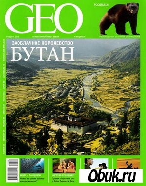 Журнал GEO №2 (февраль 2010)