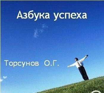 Книга Олег Торсунов - Азбука успеха