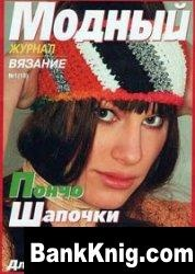 """Журнал Журнал """"Модный"""" № 1(18)"""