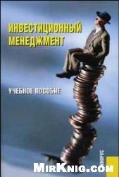 Книга Инвестиционный менеджмент
