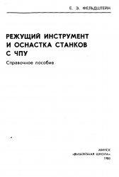 Режущий инструмент и оснастка станков с ЧПУ