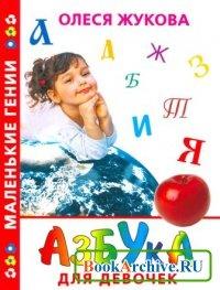 Книга Азбука для девочек (Жукова).