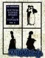 Книга Костюм разных времен и народов. Том 2